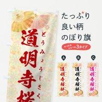 のぼり 道明寺桜餅 のぼり旗