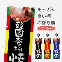 のぼり 韓国本場焼肉 のぼり旗