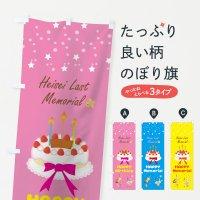 のぼり 平成最後の誕生祝い のぼり旗