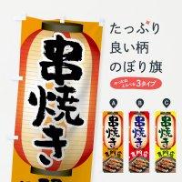 のぼり 串焼き専門店 のぼり旗