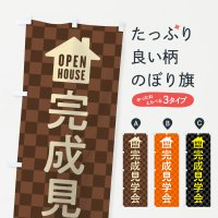 のぼり オープンハウス のぼり旗
