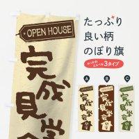 のぼり オープンハウス開催 のぼり旗