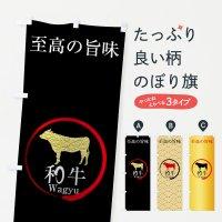 のぼり 和牛 のぼり旗