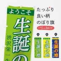 のぼり 渋沢栄一誕生の地 のぼり旗