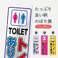 のぼり トイレあります のぼり旗