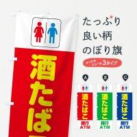 のぼり トイレ酒たばこ銀行ATM のぼり旗