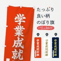 のぼり 学業成就祈願 のぼり旗