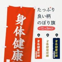のぼり 身体健康祈願 のぼり旗