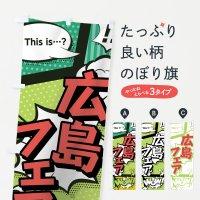 のぼり 広島フェア のぼり旗