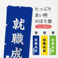 のぼり 就職成就 のぼり旗