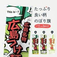 のぼり 広島つけ麺 のぼり旗