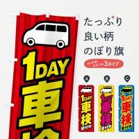 のぼり 1DAY車検 のぼり旗