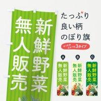 のぼり 新鮮野菜無人販売 のぼり旗