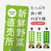 のぼり 新鮮野菜直売所 のぼり旗