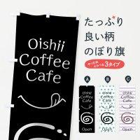 のぼり おいしいコーヒーカフェ のぼり旗