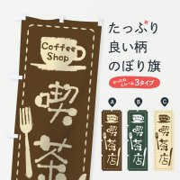 のぼり 喫茶店 のぼり旗