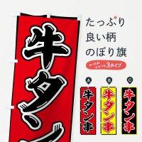 のぼり 牛タン串 のぼり旗