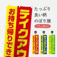 のぼり テイクアウトOK のぼり旗