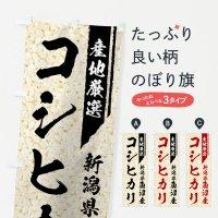 のぼり 新潟県魚沼産コシヒカリ のぼり旗