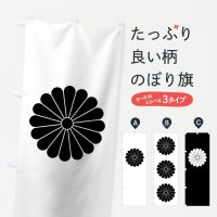 のぼり 菊の御紋 のぼり旗