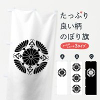 のぼり 菊花紋章 のぼり旗