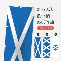 のぼり スコットランド国旗 のぼり旗