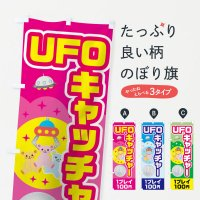 のぼり UFOキャッチャー のぼり旗