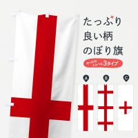 のぼり イングランド国旗 のぼり旗