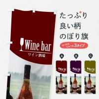 のぼり ワイン酒場 のぼり旗