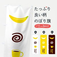 のぼり バナナコーヒー のぼり旗
