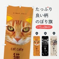 のぼり 猫カフェ のぼり旗