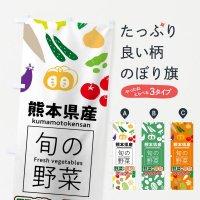 のぼり 熊本県産 のぼり旗