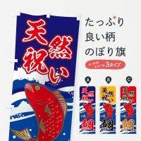 のぼり 天然祝い鯛 のぼり旗
