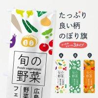のぼり 広島県産野菜・果物フェアー のぼり旗