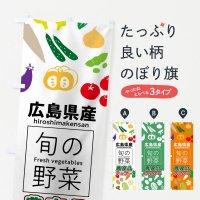 のぼり 広島県産 のぼり旗