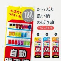 のぼり 自動販売機ソフトドリンク100円 のぼり旗