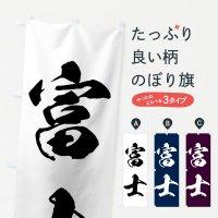 のぼり 富士 のぼり旗