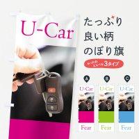 のぼり u-car のぼり旗