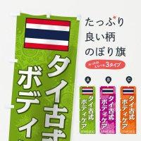 のぼり タイ古式ボディケア のぼり旗