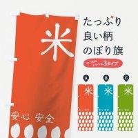のぼり 米 のぼり旗