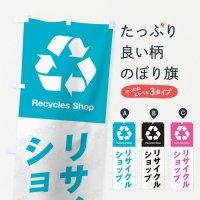 のぼり リサイクルショップ のぼり旗