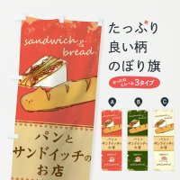 のぼり パンとサンドイッチのお店 のぼり旗