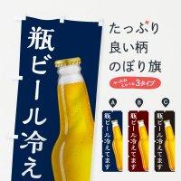 のぼり 瓶ビール冷えてます のぼり旗
