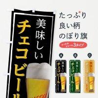 のぼり チェコビールあります のぼり旗