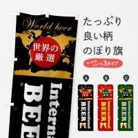 のぼり International BEER のぼり旗