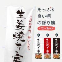 のぼり 生姜焼き定食 のぼり旗