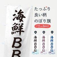 のぼり 海鮮BBQ のぼり旗