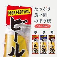 のぼり ビール のぼり旗