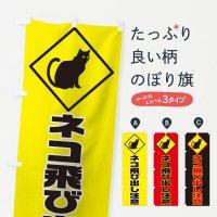 のぼり ネコ飛び出し注意 のぼり旗