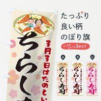 のぼり ちらし寿司 のぼり旗